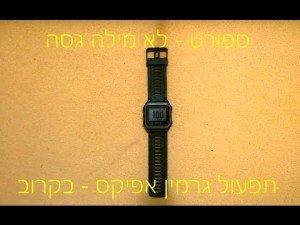 סרטון #1: גרמין אפיקס – טיזר לסקירה