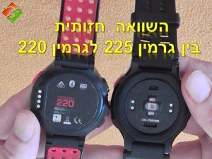 סרטון #3: גרמין 225 – השוואה חזותית ודפקים לגרמין 220