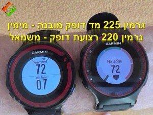 סרטון #2: גרמין 225 – השוואת דפקים מול גרמין 220