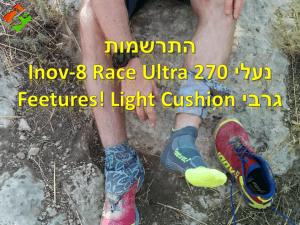 סרטון #23: ציוד – התרשמות מנעלי Inov-8 Race Ultra 270 וגרבי Feetures! Light Cushion