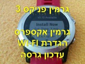 סרטון #3: גרמין פניקס 3 – גרמין אקספרס, הגדרת Wi-Fi ועדכון גרסה