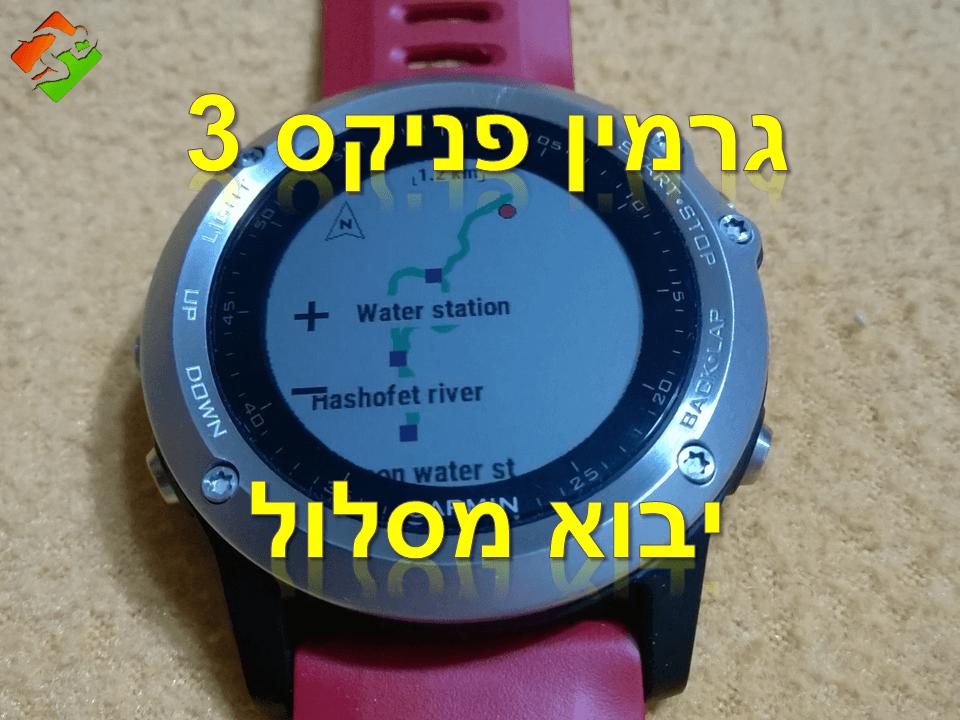 גרמין פניקס 3 – יבוא מסלול