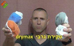 סרטון #25: ציוד – סקירת גרבי דריימקס drymax