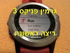 סרטון #5: גרמין פניקס 3 – ריצה ראשונה