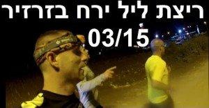 סרטון #2: איפה הייתי – ריצת ליל ירח בזרזיר 31.03.15