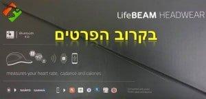 כובע Lifebeam Smart Hat – בקרוב הפרטים