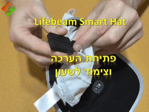סרטון #24: ציוד – Lifebeam Smart Hat פתיחת הערכה וצימוד לשעון