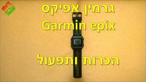 סרטון #2: גרמין אפיקס – הכרות ותפעול