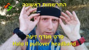 סרטון #27: ציוד – התרשמות ראשונה Halo II pullover headband סרט מנדף זיעה