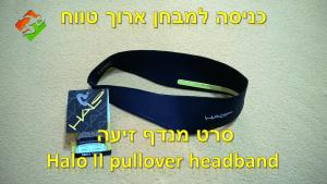 כניסה למבחן ארוך טווח – סרט מנדף זיעה Halo II pullover headband