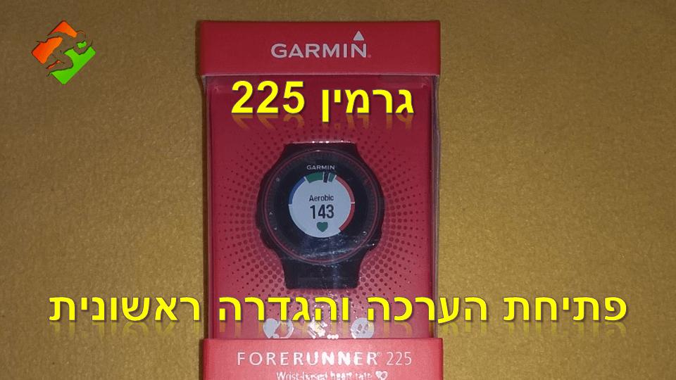 גרמין 225 – פתיחת הערכה