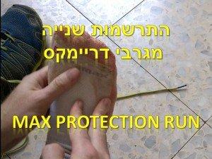 סרטון #18: ציוד – התרשמות שנייה מגרבי דריימקס Max Protection Run