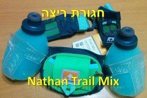 סרטון #19: ציוד – סקירת חגורת ריצה Nathan Trail Mix