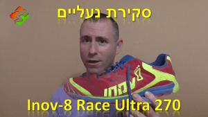 סרטון #5: נעליים – סקירת Inov-8 Race Ultra 270