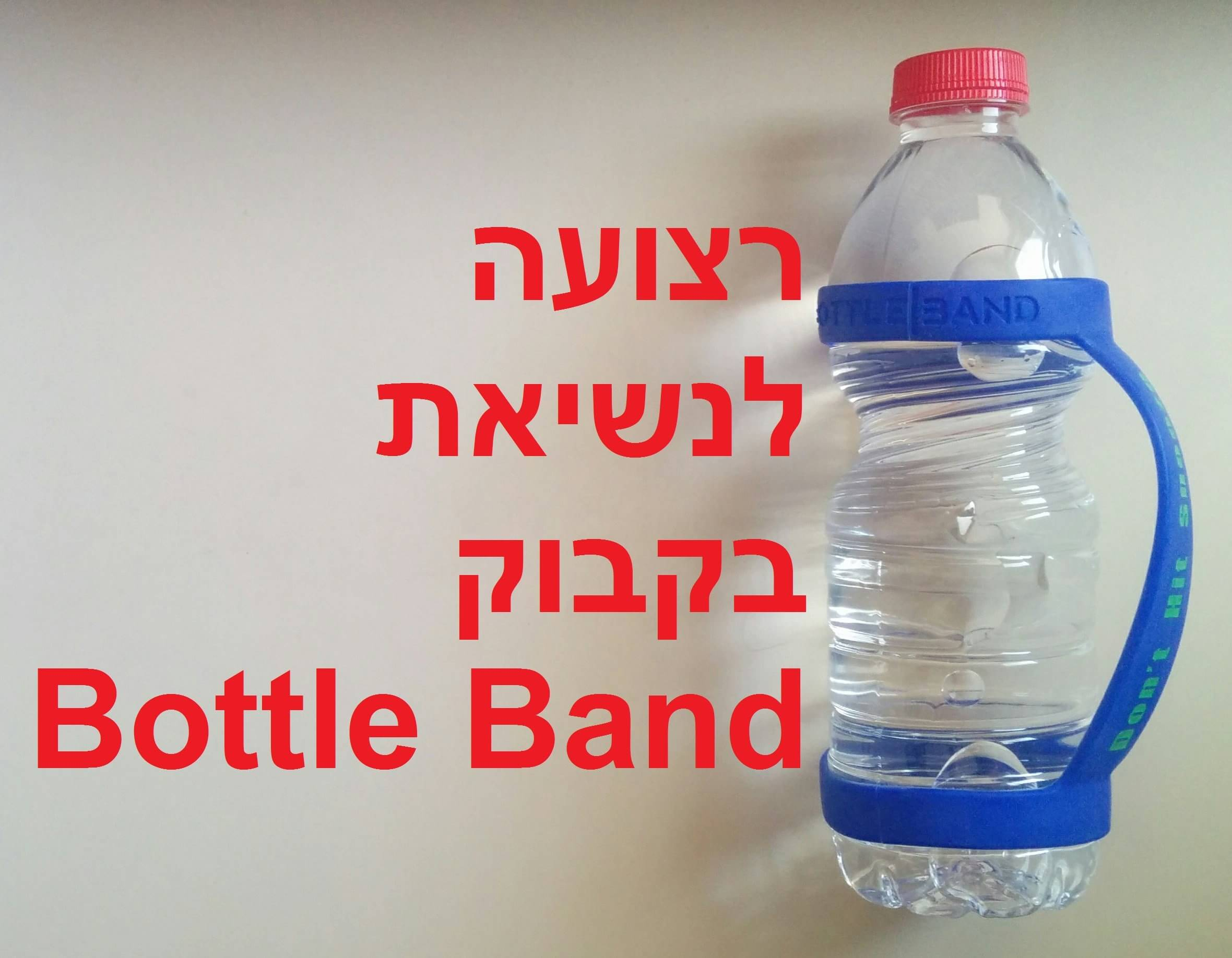 Bottle Band