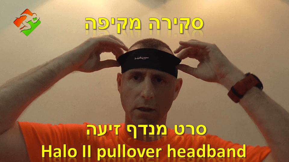 Halo II pullover headband