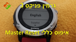 סרטון #10: גרמין פניקס 3 – איפוס כללי Master Reset