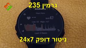 סרטון #2: גרמין 235 – ניטור דופק 7×24