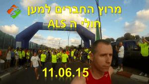 סרטון #7: איפה הייתי – מרוץ החברים למען חולי ה ALS