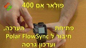 סרטון #1: פולאר אם 400 – פתיחת הערכה, חיבור ל Polar FlowSync ועדכון גרסה