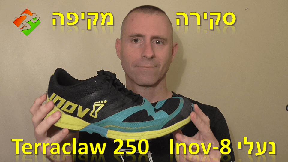 Terraclaw 250