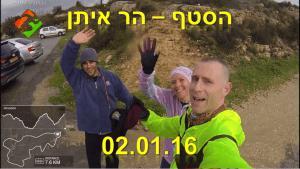סרטון #8: איפה הייתי – הסטף – הר איתן
