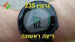 סרטון #4: גרמין 235 – ריצה ראשונה