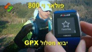 סרטון #1: פולאר וי 800 – יבוא מסלול GPX — לא עדכני —
