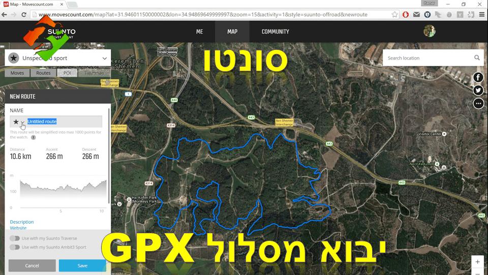 סרטון #7: סונטו – יבוא מסלול GPX