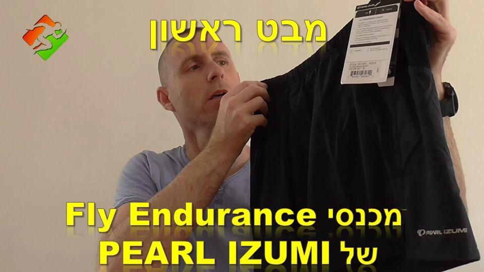 מבט ראשון על מכנסי Fly Endurance של PEARL IZUMI
