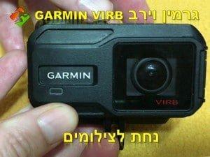 גרמין וירב GARMIN VIRB – נחת לצילומים