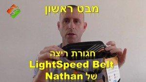 סרטון #35: ציוד – מבט ראשון על חגורת ריצה LightSpeed Belt של Nathan