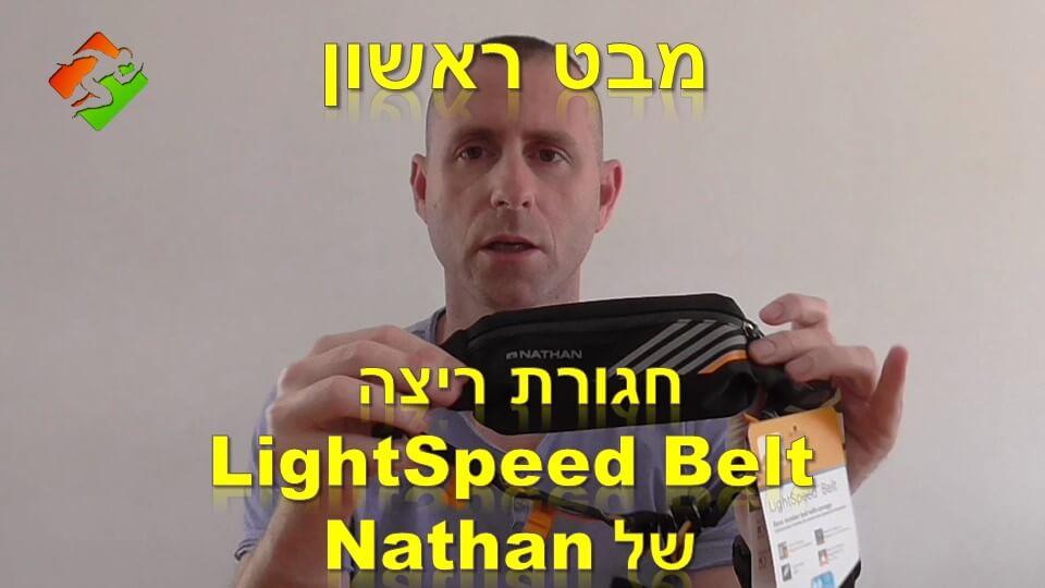 מבט ראשון על חגורת ריצה LightSpeed Belt של Nathan