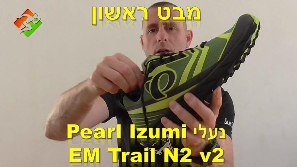 מבט ראשון על נעלי Pearl Izumi EM Trail N2 v2