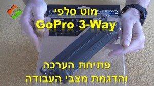 ציוד #36: מוט סלפי GoPro 3-Way פתיחת הערכה והדגמת מצבי העבודה
