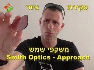 ציוד #37: סקירת משקפי שמש Smith Optics – Approach