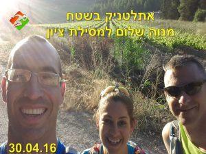 """אתלטניק בשטח #1: מנוה שלום למסילת ציון – 15 ק""""מ"""