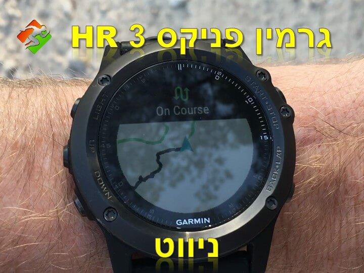 גרמין פניקס 3 HR – ניווט