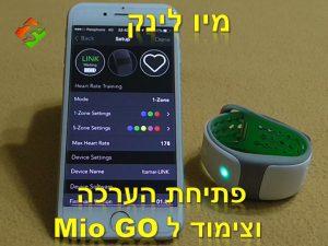 מיו לינק #1: פתיחת הערכה וצימוד ל Mio GO