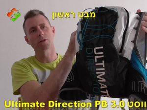 ציוד #38: מבט ראשון על ווסט Ultimate Direction PB 3.0