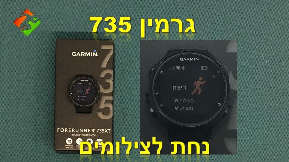 גרמין 735