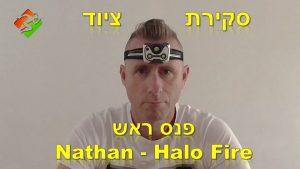 ציוד #42: סקירת פנס ראש Nathan – Halo Fire