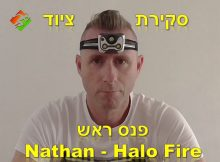 פנס ראש Nathan - Halo Fire