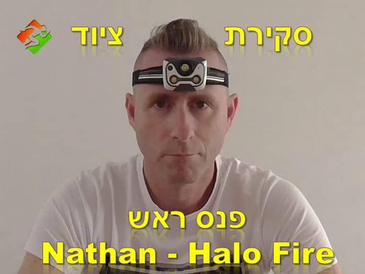 פנס ראש Nathan - Halo Fire
