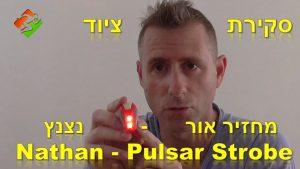 ציוד #40: סקירת מחזיר אור – נצנץ Nathan – Pulsar Strobe