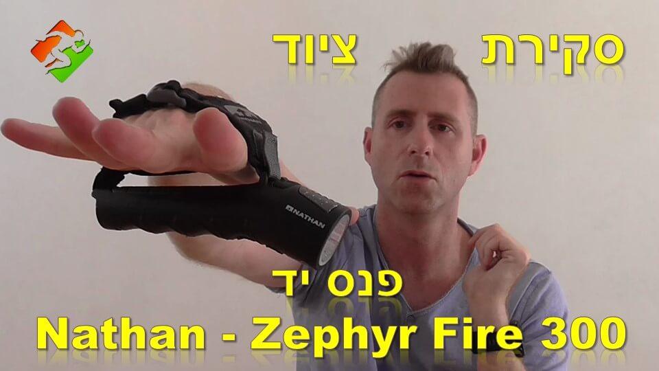 ציוד #41: סקירת פנס יד Nathan – Zephyr Fire 300