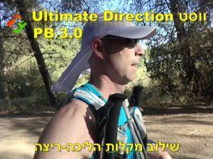 ציוד #39: ווסט Ultimate Direction PB 3.0 בשילוב מקלות הליכה – ריצה
