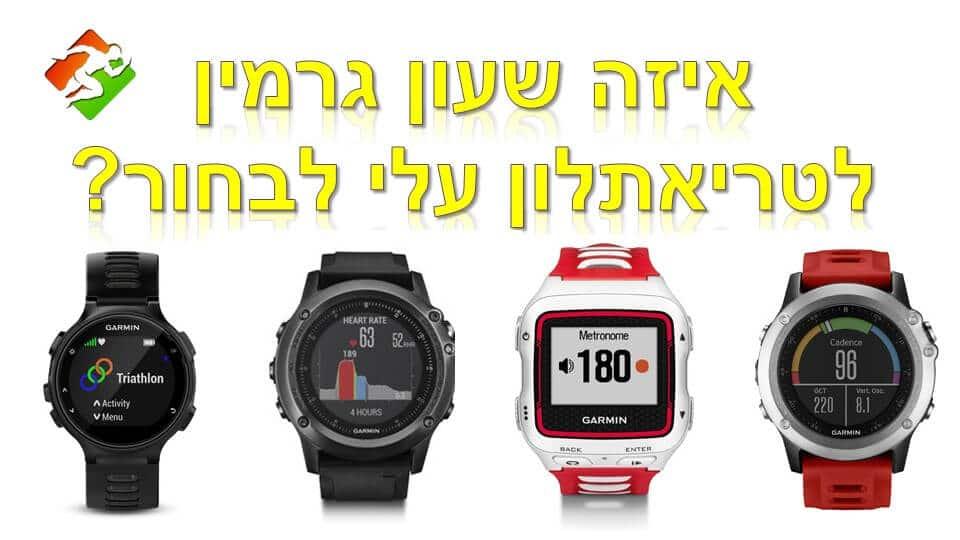 שעון גרמין לטריאתלון
