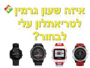 איזה שעון גרמין לטריאתלון עלי לבחור?