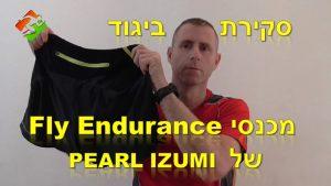 Fly Endurance